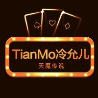 TianMo丶冷允儿₂₀₁₈
