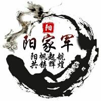 【阳家军】阳哥【招收主播】