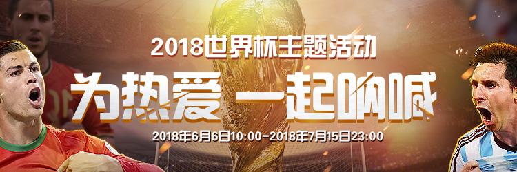 世界杯活动