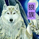 【狼族】月落星辰