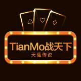 TianMo、霸道你一世的蓝胖子