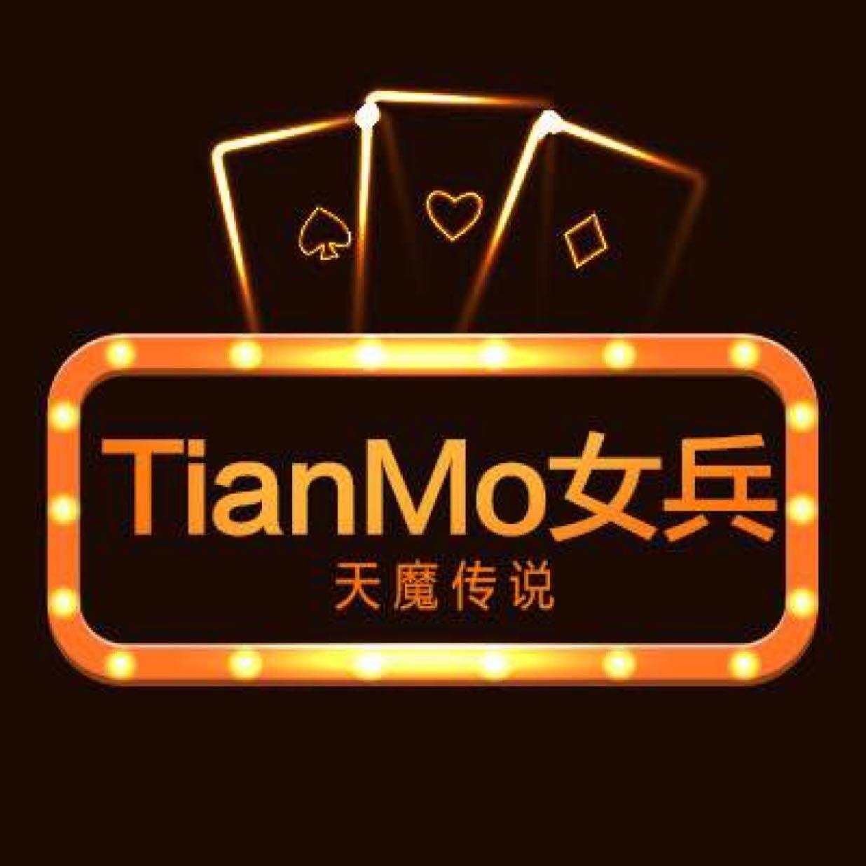 TianMo,女兵❤️不卑不亢