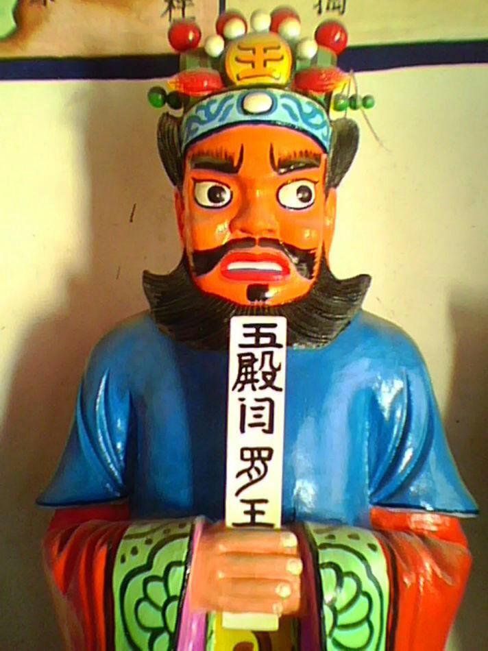 【追梦】地狱之神🔥阎罗王🔥