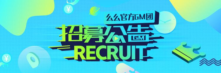 GM团招募